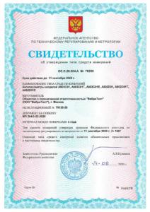 Свидетельство А6ХХ с ОП до сент 2025-001_png